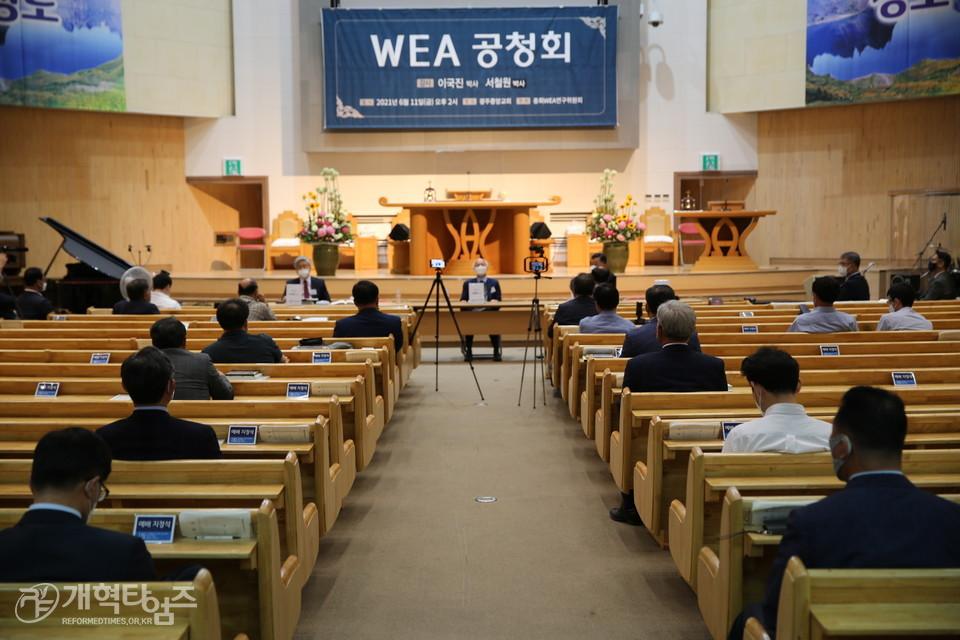 총회 WEA연구위원회 105회기 2차 공청회 모습(호남, 중부, 광주중앙교회)