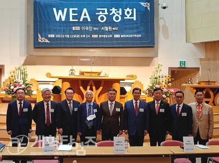 총회 WEA연구위원회 105회기 2차 공청회 모습